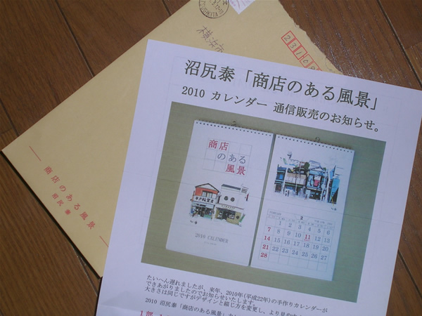 hmb036沼尻泰2010カレンダー.jpg